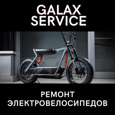 !Ремонт Электровелосипедов!
