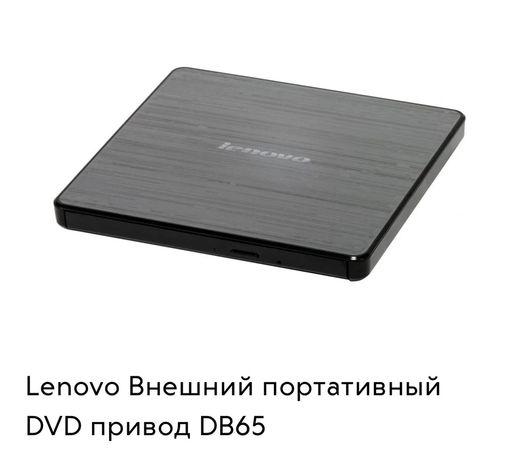 Внешний оптический DVD привод