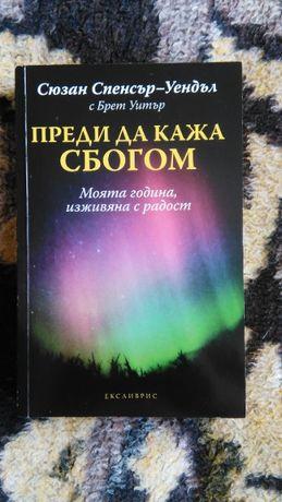 /Нови Книги/Георги Жеков, Джон Гордън - Семенцето