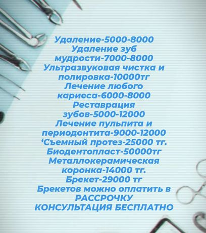 Протез стоматолог стоматология металлокерамика винир имплант