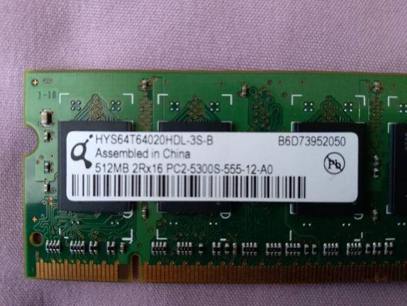 RAM за лаптоп - 512MB 2Rx16 PC2-5300S-555-12