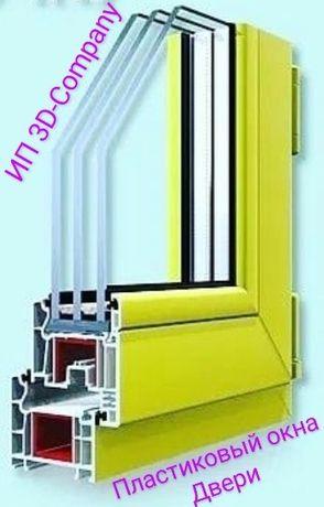 Пластиковые Окна Балконы Двери