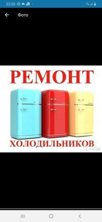Диагностика и ремонт холодильников