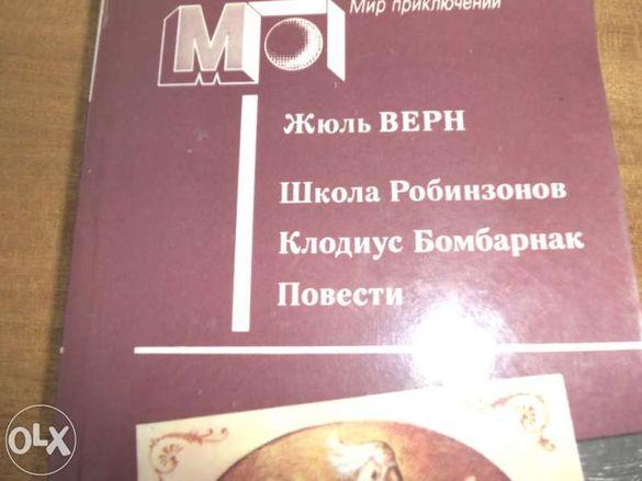 Сергей Есенин.Жуль Верн