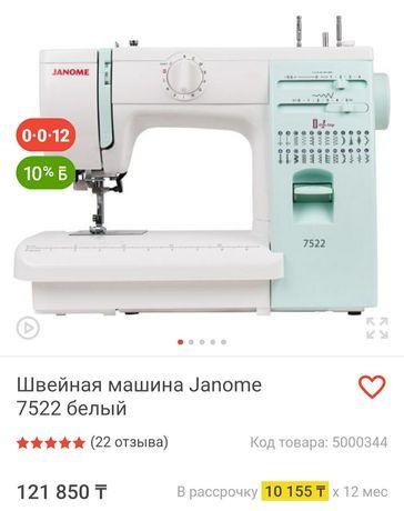Швейная машинка Janome 7522