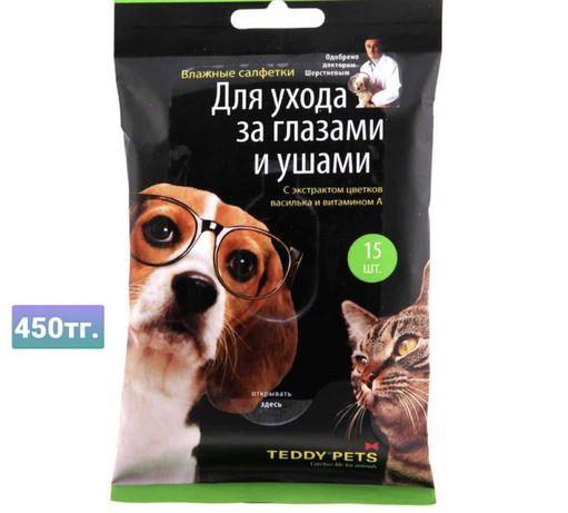 Влажные салфетки  для глаз кошкам ,собакам ,кроликам