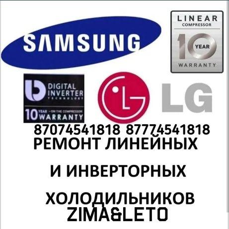 Ремонт холодильников lg Samsung