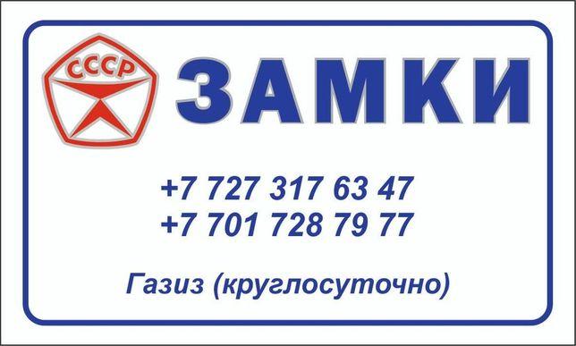Вскрытие Замка, Замена, Установить  ЗАМОК. Открыть ! 24/7