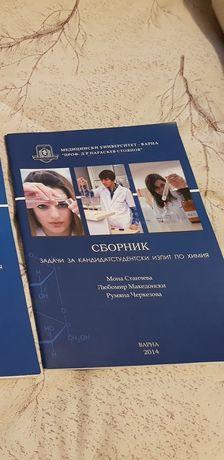 Сборник със задачи по химия за МУ-Варна,Учебник по химия за 10 клас