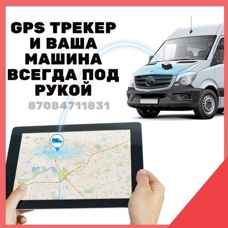 GPS трекер. GPS Мониторинг. Датчик уровня топлива