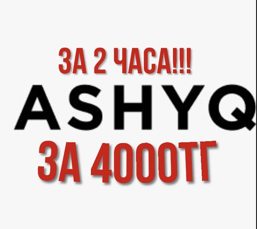 Ашык QR для ИП и ТОО (Ashyq QR) По всему Казахстану