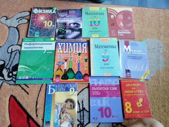 Учебници за 7 - 11 клас
