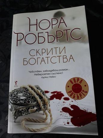 Роман Нора Робъртс