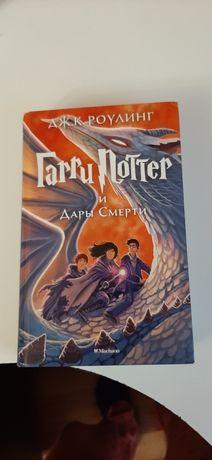 Книга Гарри Поттер