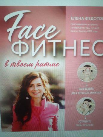 Книга Face Fitness