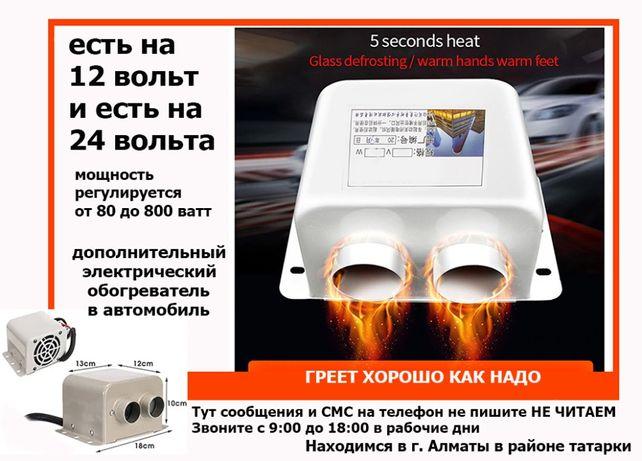 авто-печка авто-ФЕН ОБОГРЕВАТЕЛЬ дополнительный электрический в машину