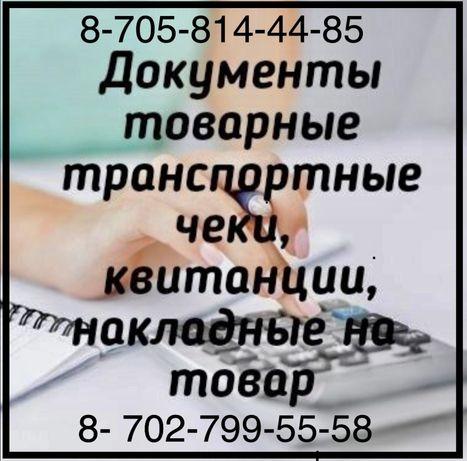 Документы чеки с QR-кодом.