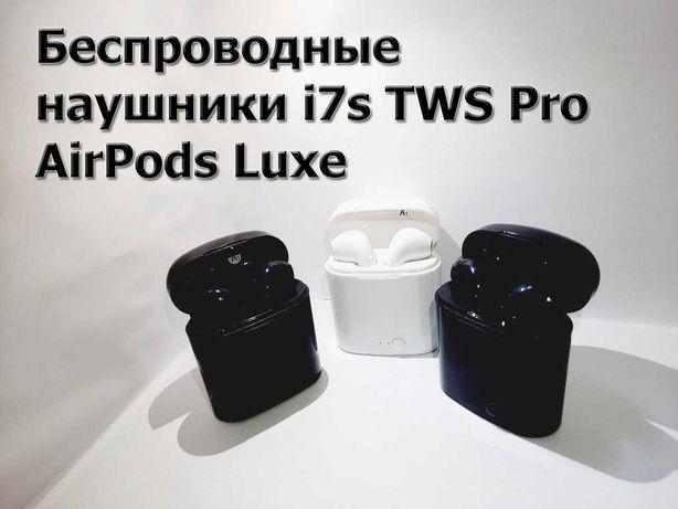 Беспроводные наушники AirPods Luxe  - i7s TWS Pro