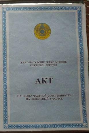 Продам земельный участок в г. Темиртау.