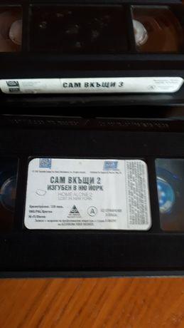 2 бр касети-Сам в къщи 2 и 3