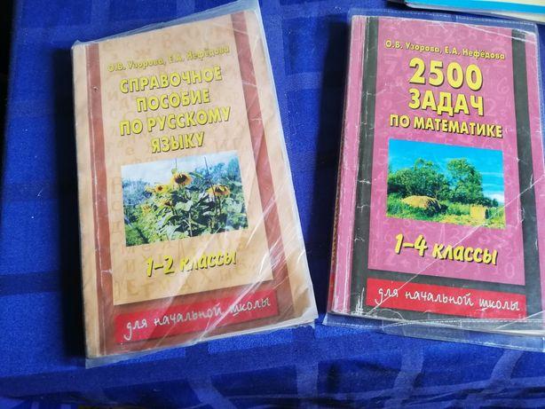 Учебники для начальной школы.