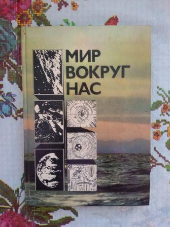 Мир Вокруг Нас. Москва 1976г. На Руски