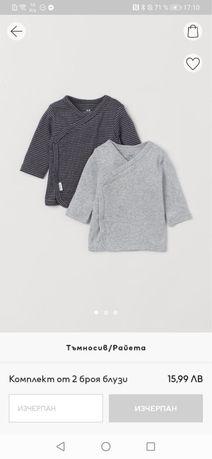 Блузи и долнища 56 р H&M