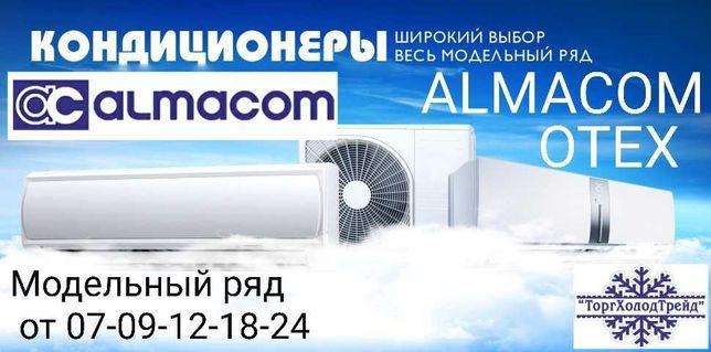 Кондиционеры ALMACOM-OTEX самые низкие цены в Павлодаре