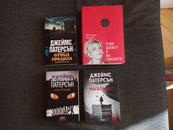 Книги отлични Джеймс Патерсън