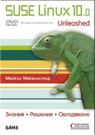 SUSE Linux 10.0 Unleashed + DVD гр. Варна - image 1