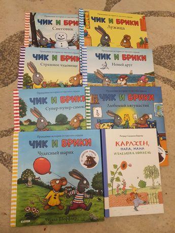 Детские книжки Чик и Брики