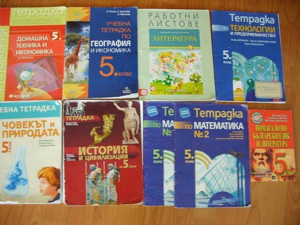 Атласи и учебни тетрадки за 5 и 6 клас