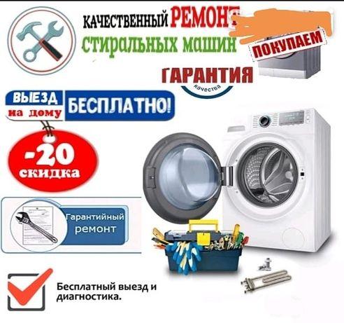 Качественный ремонт холодильников и стиральных машин!!!