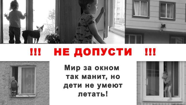 Решетки Защита от выпадения детей. Берегите детей!