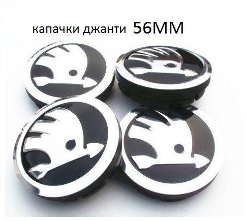 4бр. капачки за джанти 56mm Шкода Октавия Фабия Skoda Octavia емблеми