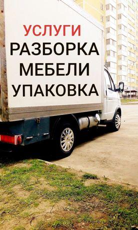 Услуги Мебельщик Разборка сборка мебели Упаковка мебели Ремонт мебели