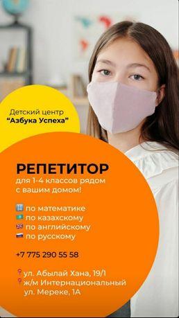 """Детский центр """"Азбука успеха"""""""