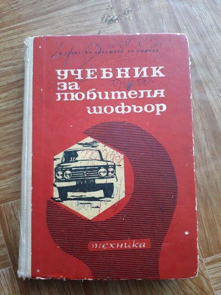 """Стар учебник """"Аз любителя шофьор"""" от 1967г."""