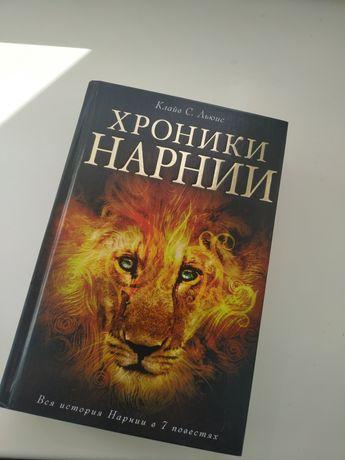 """Книга Клайва Льюиса """"Хроники Нарнии"""""""