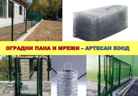 Оградни пана, мрежа, колове , врати