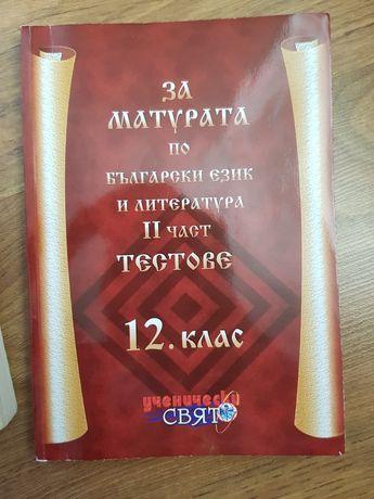 За матурата по български език и литература тестове