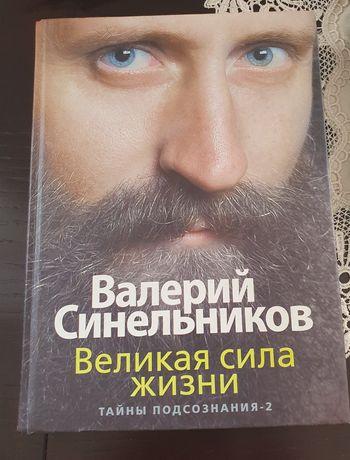 Продам книгу В. Синельникова
