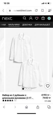 Школьная рубашка и брюки от Next на 12лет за 16500. Адрес: гос. Саяхат