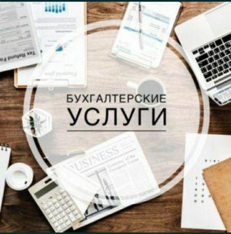 Услуги бухгалтера, приходящий бухгалтер