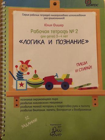 Логика и познание 3-4 года Юлия Фишер