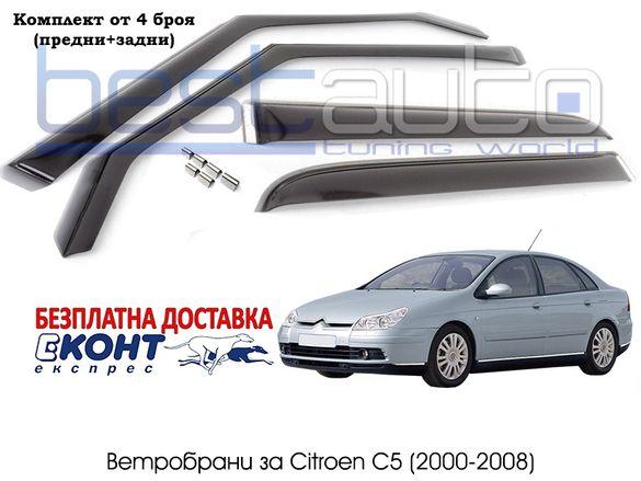 Ветробрани BESTAUTO за Ситроен Ц5 / Citroen C5 (2000-2008) седан