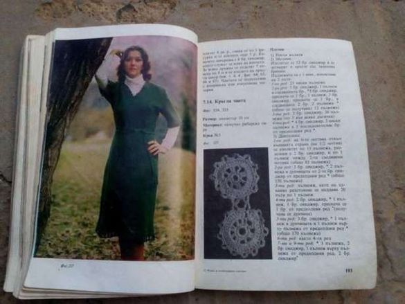 Книга ръчно и комбинирано плетиво