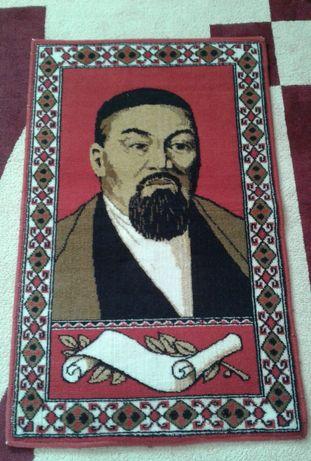 Ковёр Абай Кунанбаев.