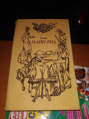 Продам книгу Томаса Майн Рида