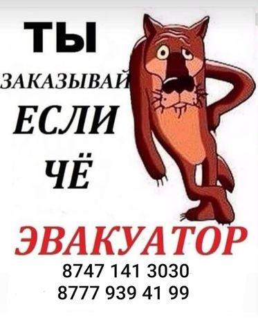Самые лучшие цены в городе! Сеть Эвакуаторов в Павлодаре